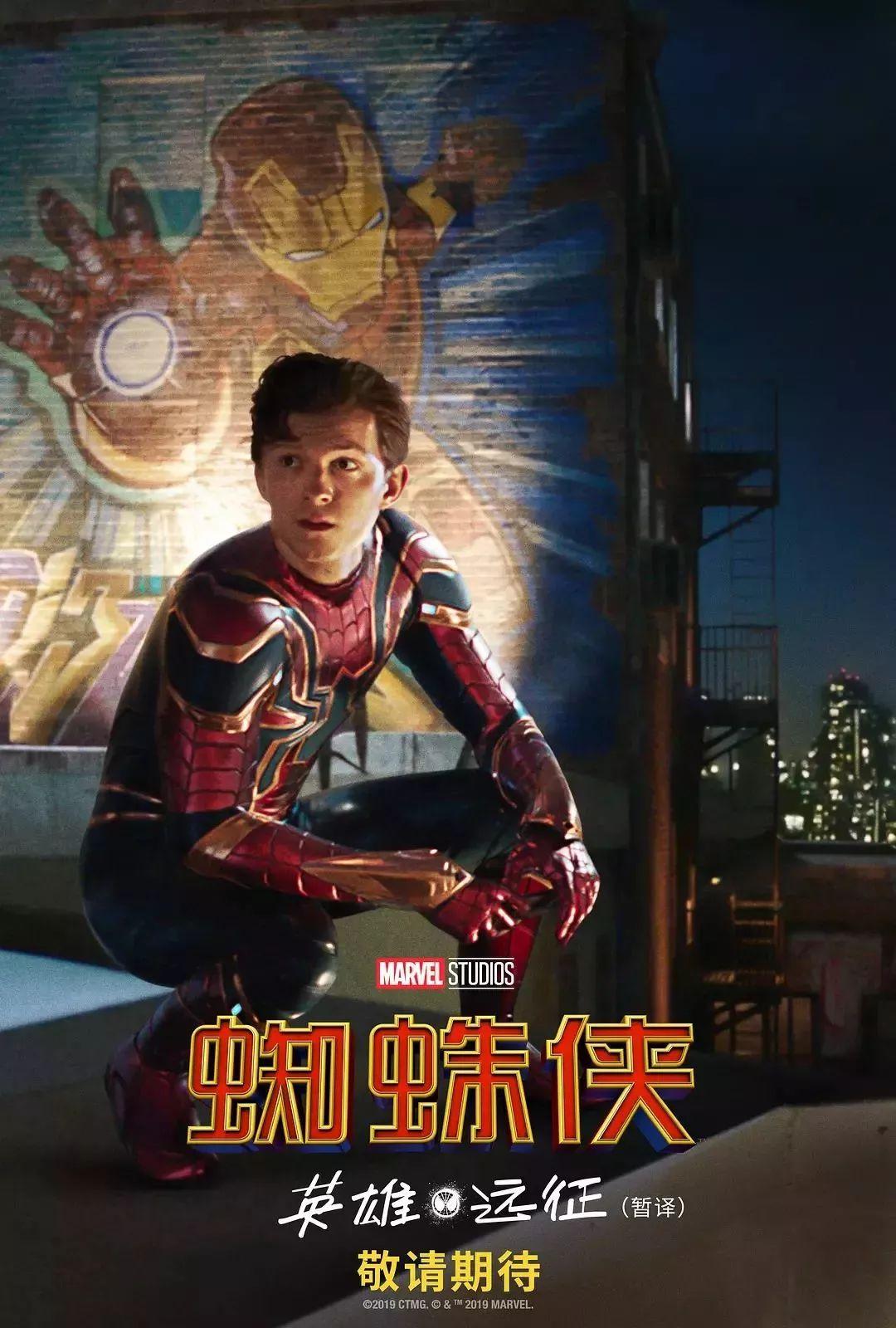 蜘蛛侠英雄远征头像