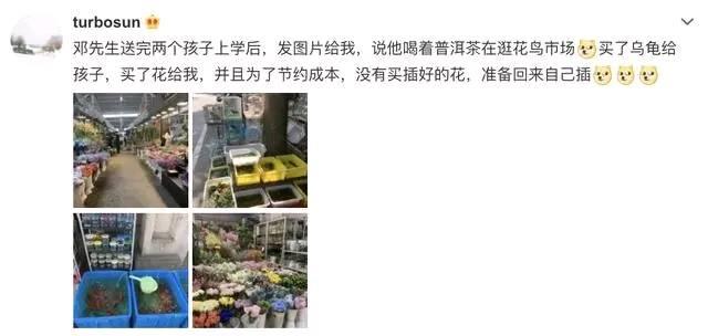 原创邓超逛市场给妻子买花,勤俭节约,遭网友调侃