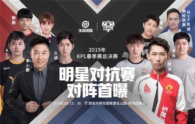 KPL春决:明星表演赛阵容公布 李小鹏领衔各路大神齐聚!