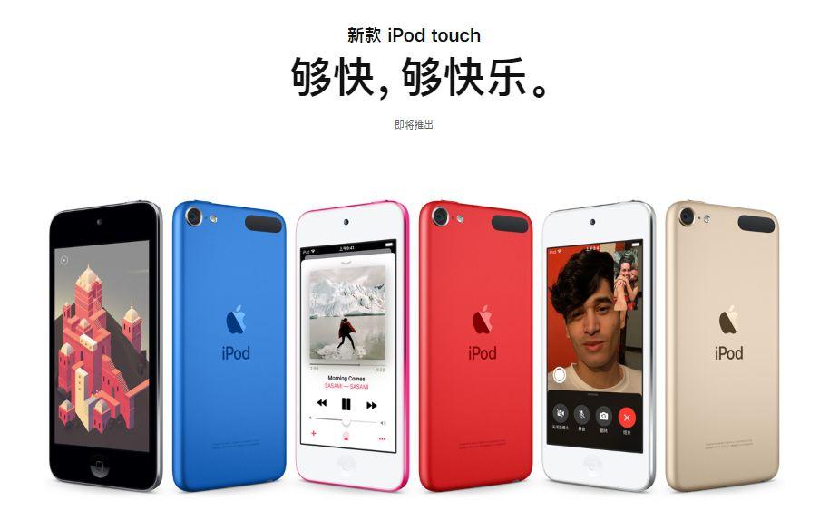 苹果推新款iPod touch:搭载A10 Fusion、1599元起