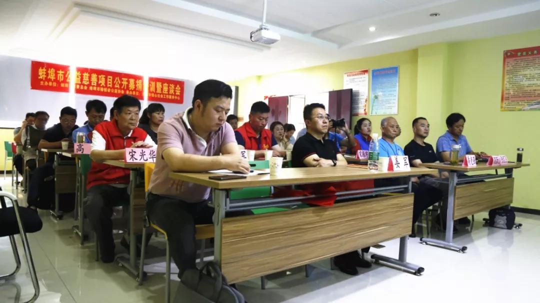 蚌埠市首次公益慈善项目公开募捐培训暨座谈会举办