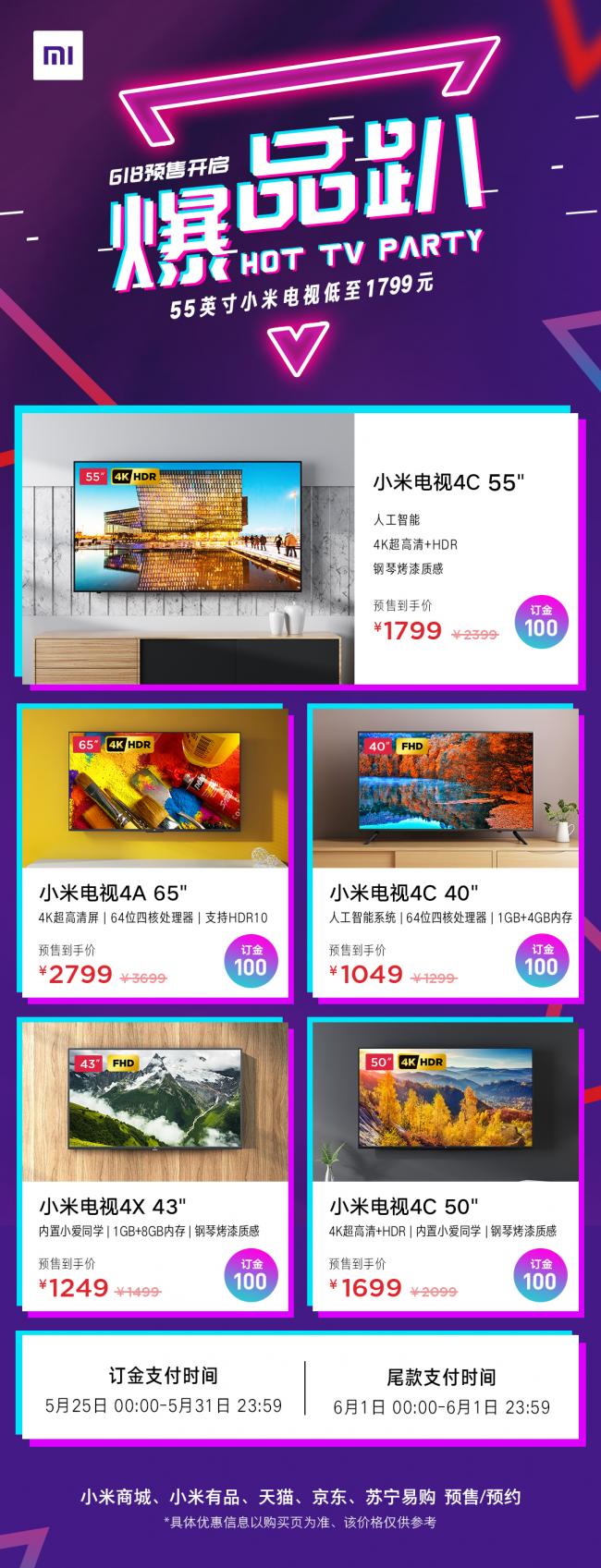 原创小米电视618让利大促销,55寸爆品不到2000