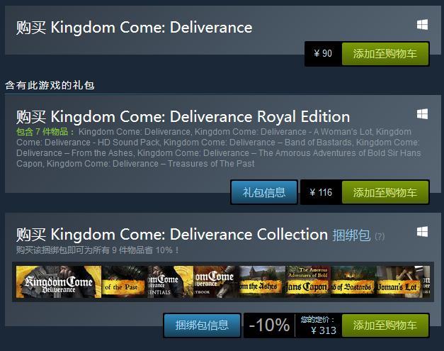 《天國:拯救》皇家版已登陸Steam 本體價格永降至90元
