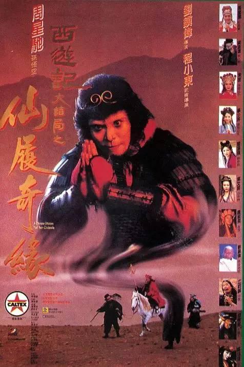 十大国产喜剧电影排行榜!东成西就排第一!