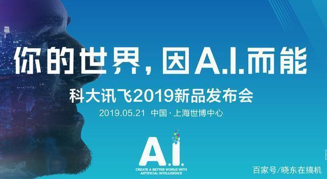 科大讯飞2019新品发布会惹人关注,六大新品震感全场