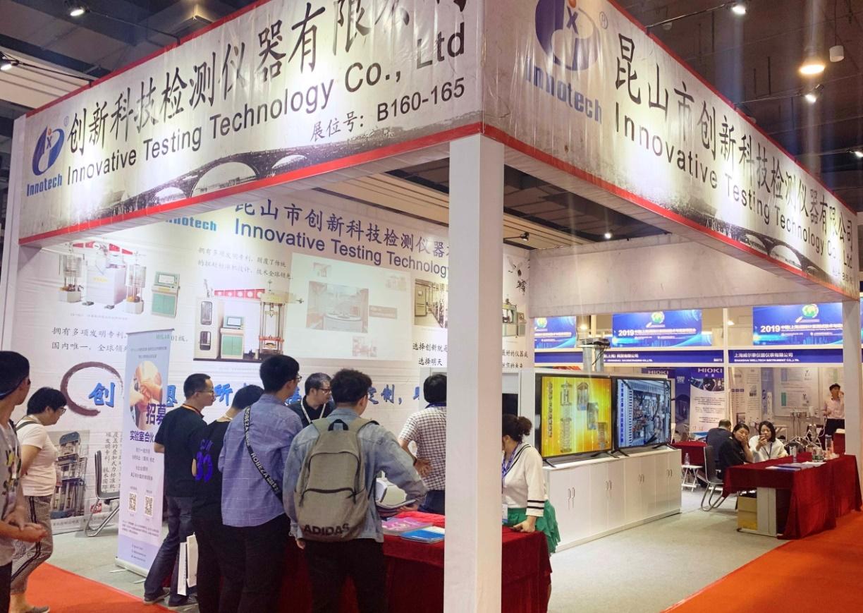 创新科技亮相中国首个计量展:以创新为魂 以科技立业