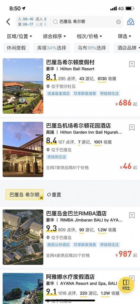 马蜂窝平台出现低价酒店bug