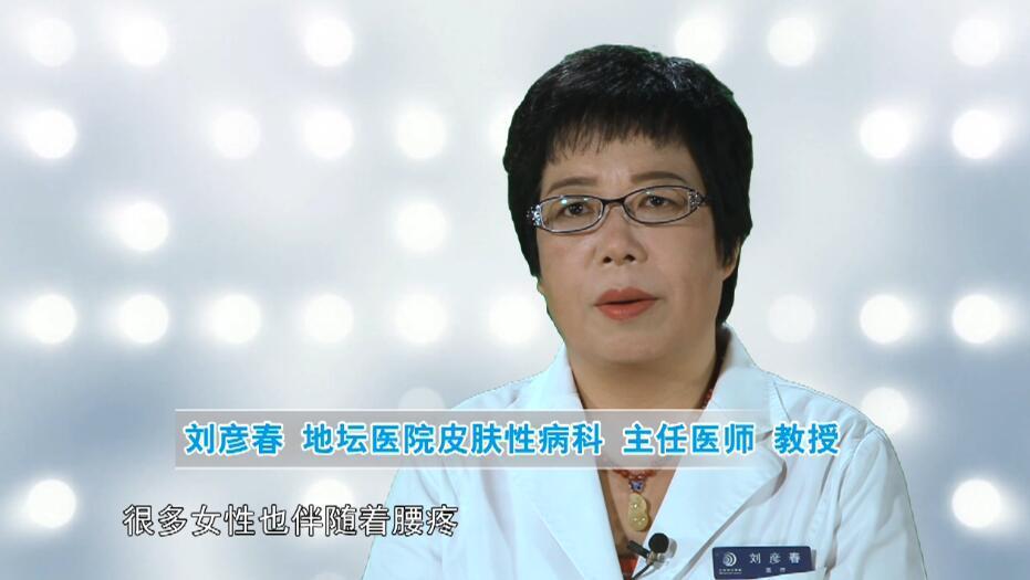 为什么女性腰痛与宫颈炎有关系?