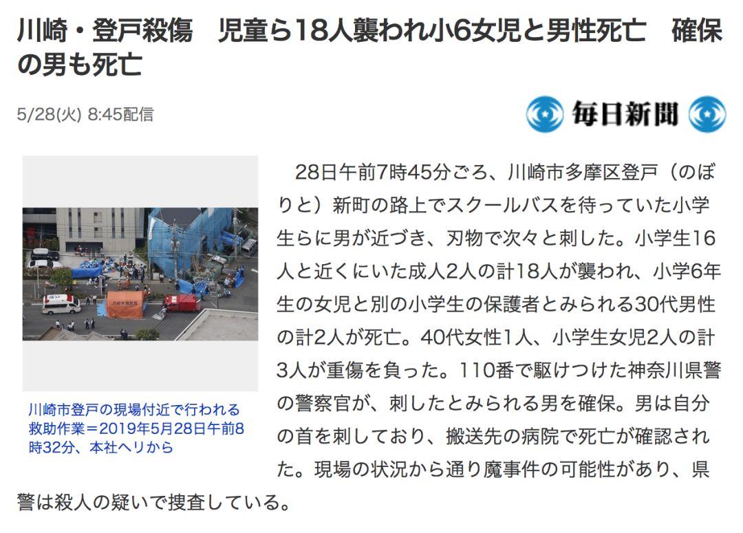 事件 女子 名古屋 大学 学生 殺人