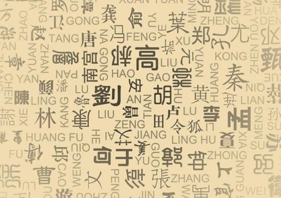 不要乱认老家了!中国姓氏分布图出炉,看看自己的根在哪里?