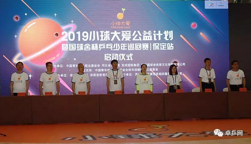 2019小球大爱启动 王楠领衔创建乒乓校园体魄教育基地