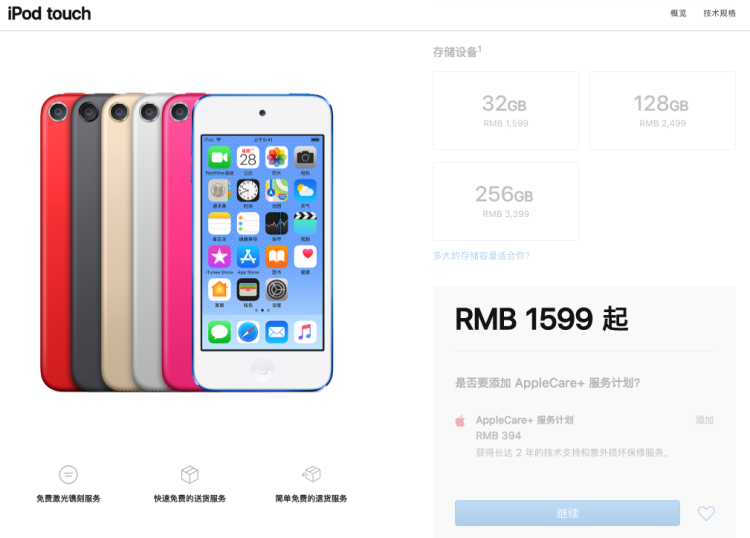 【PW早报】苹果时隔4年突然发布新款iPod touch,售价1599元起