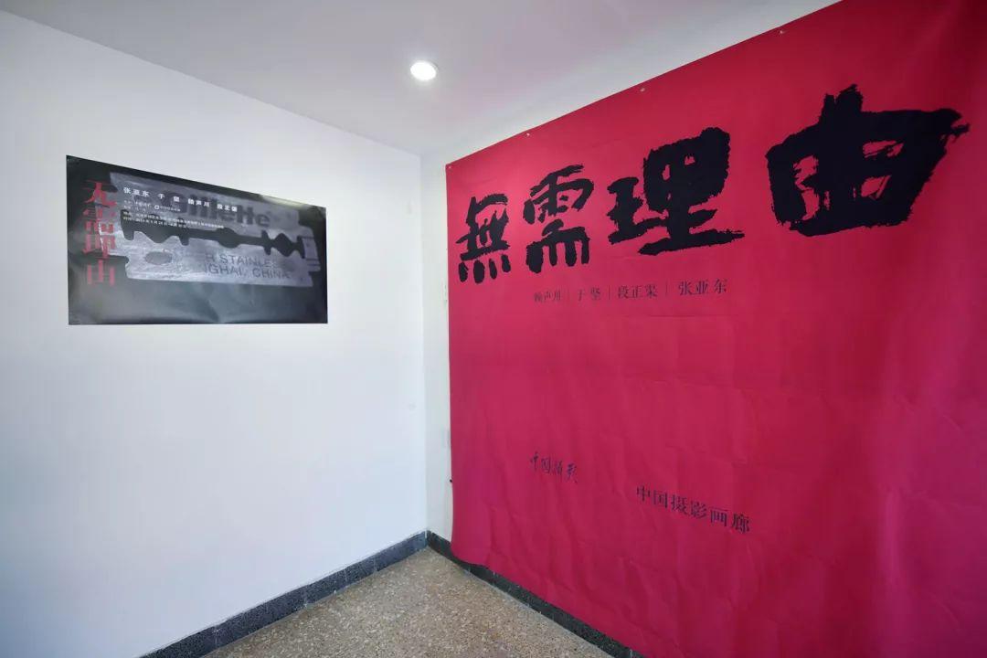 无需理由,中国摄影画廊首展图片