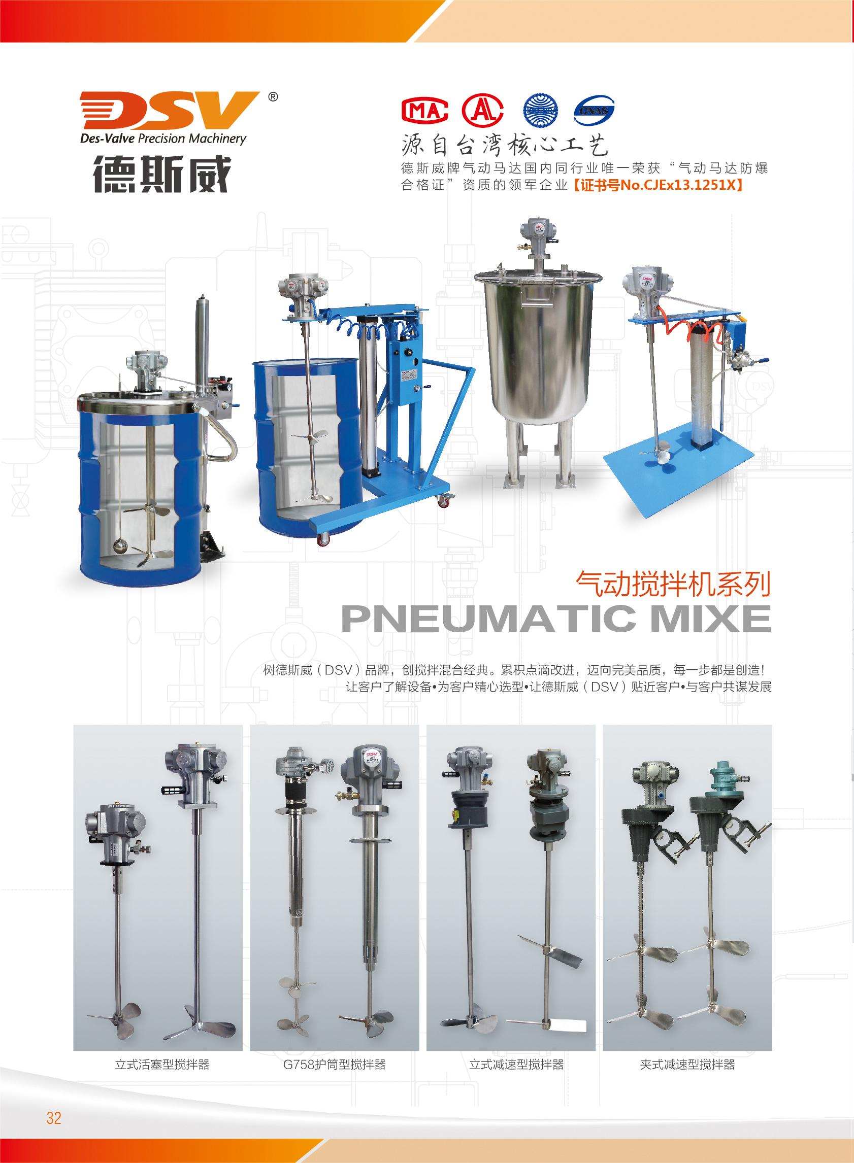 气动立式搅拌机图片