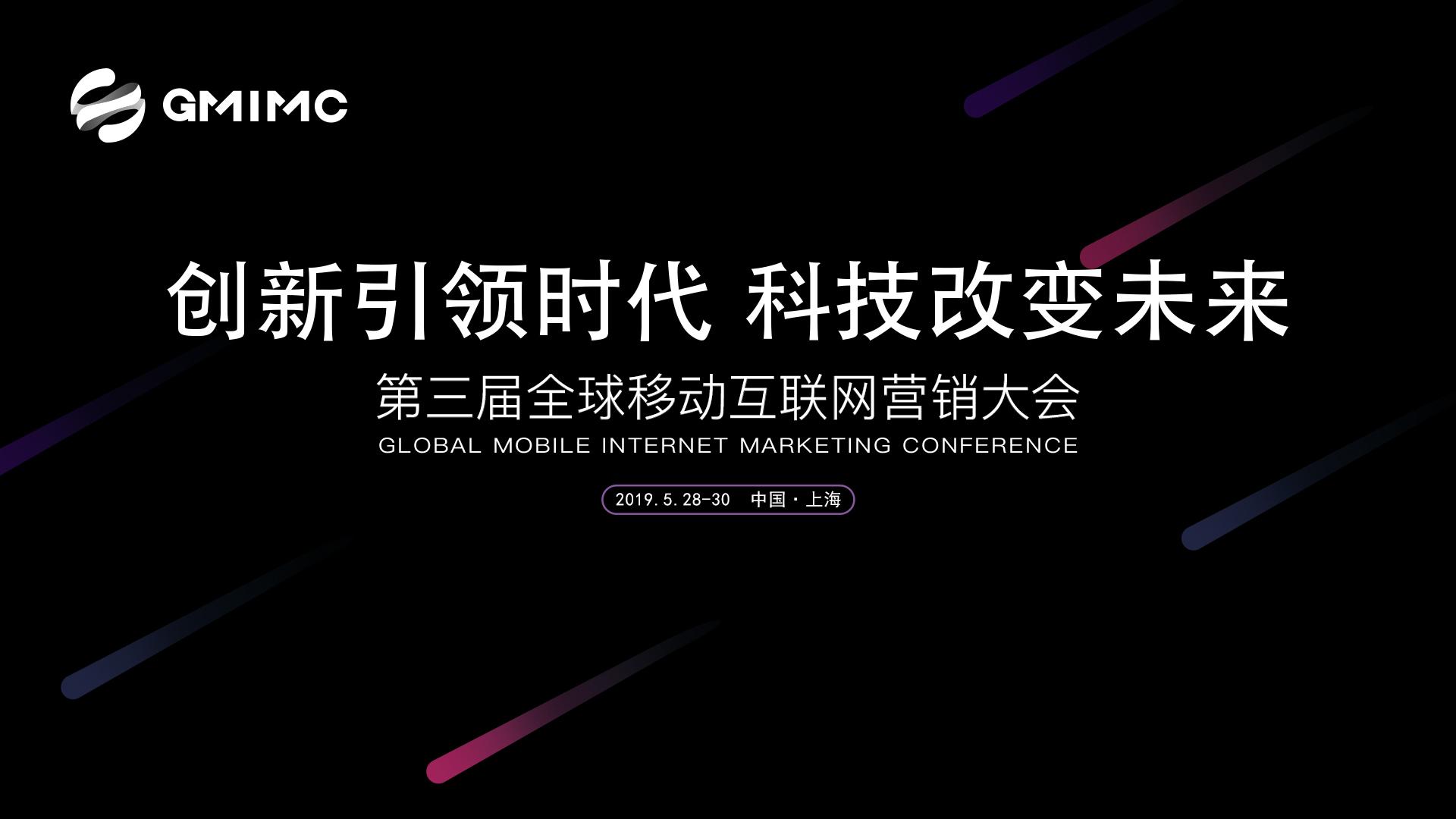 全球资讯_第三届全球移动互联网营销大会在沪举办_明鑫