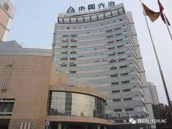 中州铝厂_中国冶金1到23冶公司的来龙去脉与现状_建设公司