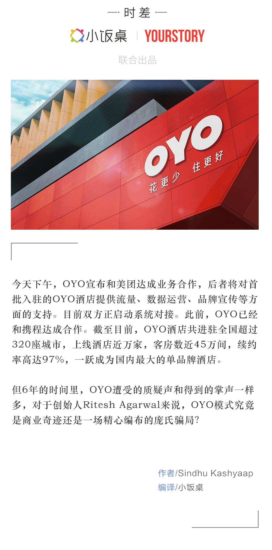 """搞定携程、美团之后,OYO不再是经济型酒店里的""""拼多多"""""""