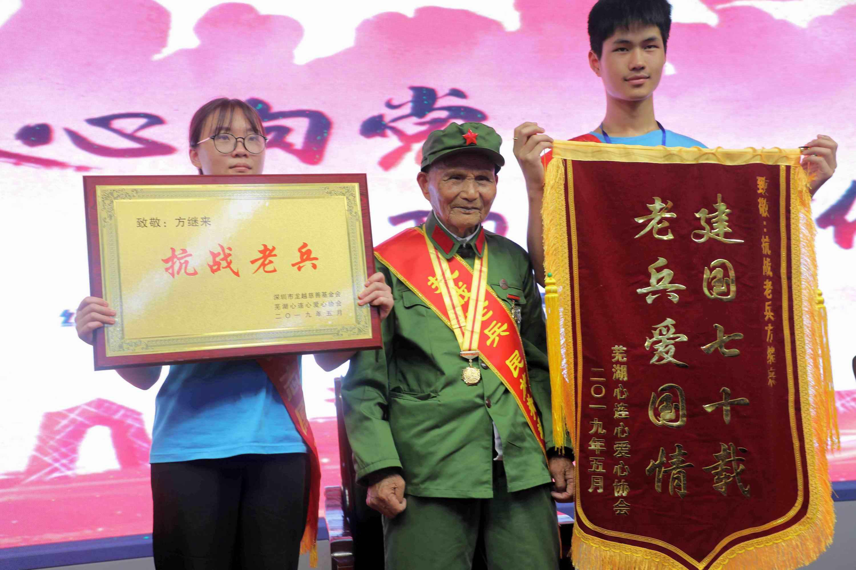 安徽芜湖:一场难忘的爱国主义教育会,难忘一位92岁的老人!