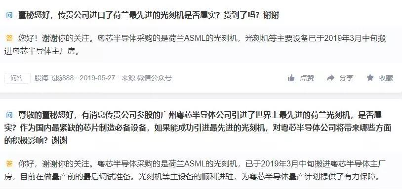 ASML光刻机已进场 粤芯半导体首条12英寸生产线9月量产