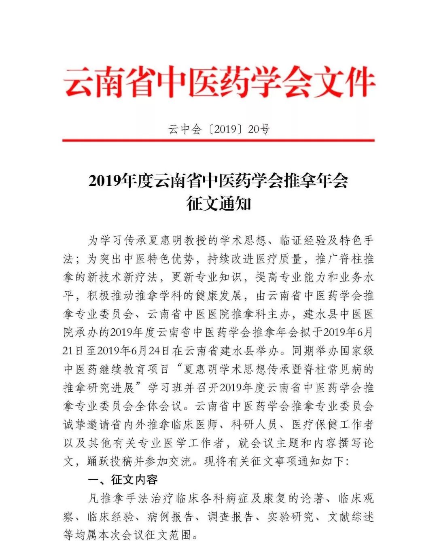 2019年度云南省中医药学会推拿年会征文通知