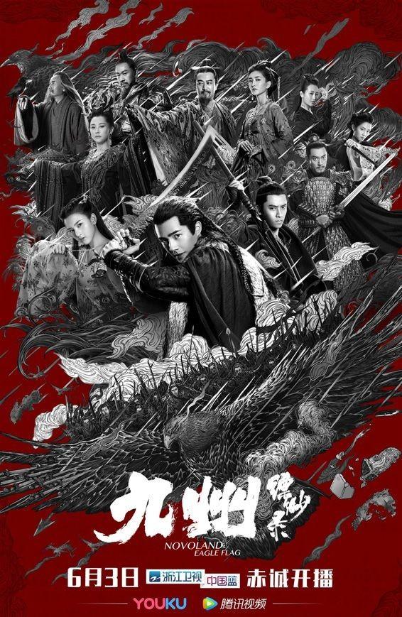 《九州缥缈录》终极预告,直面抉择成就英雄之路