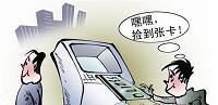 盗窃未激活的信用卡并使用的成立信用卡诈骗罪