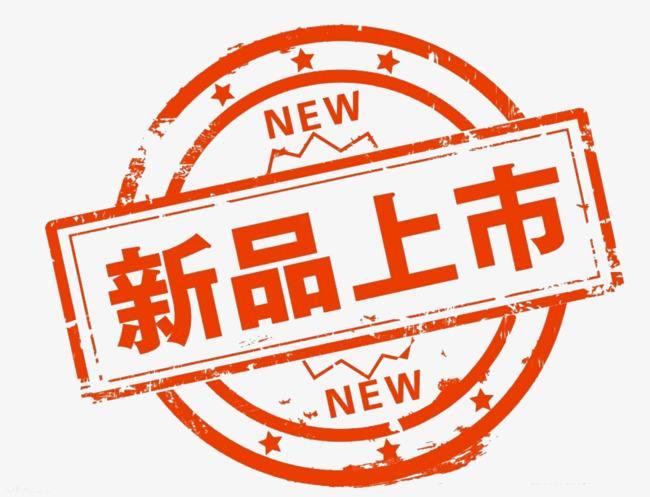 红色新品上市标签艺术字new图片