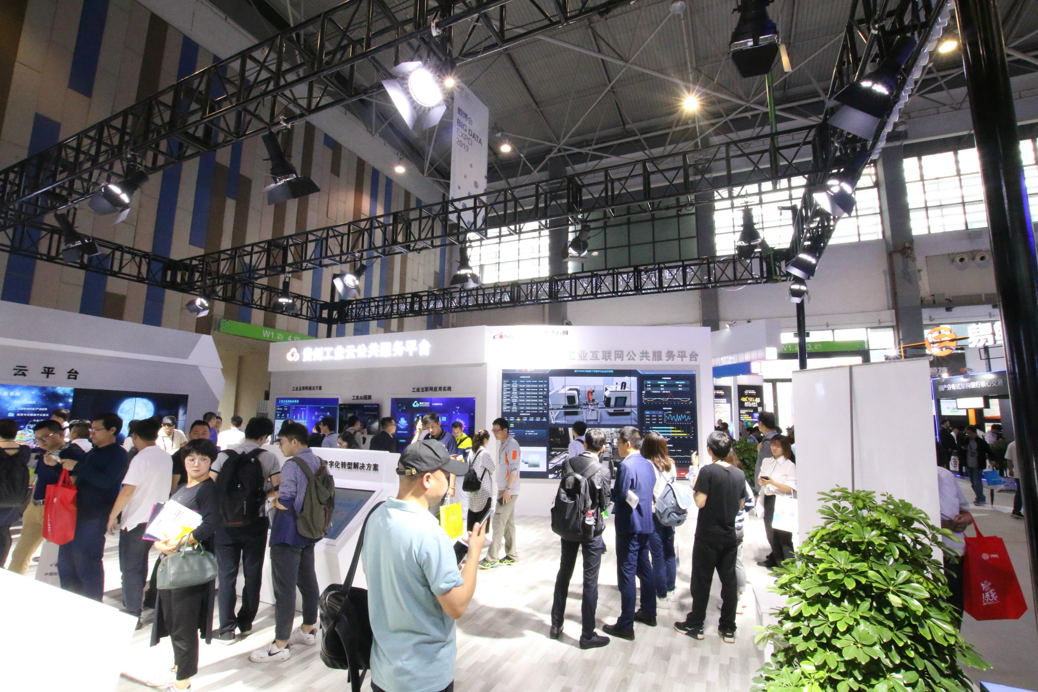 2019中国国际大数据产业博览会 航天云网备受瞩目