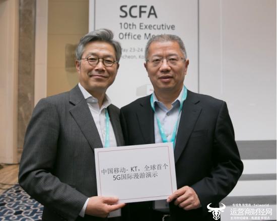 全球首个!中国移动携手韩国KT完成5G国际漫游演示