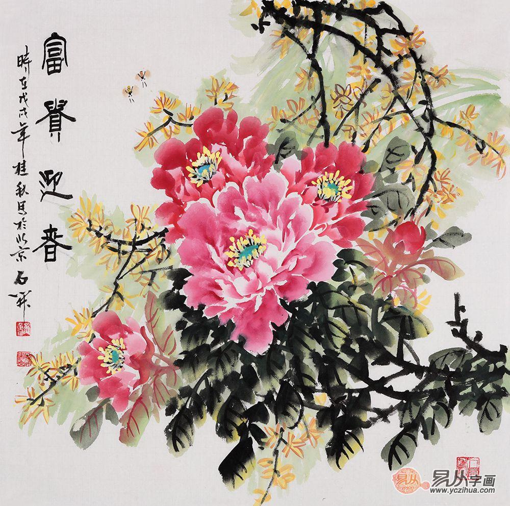 石开斗方牡丹图《富贵迎春》(来源 易从网)