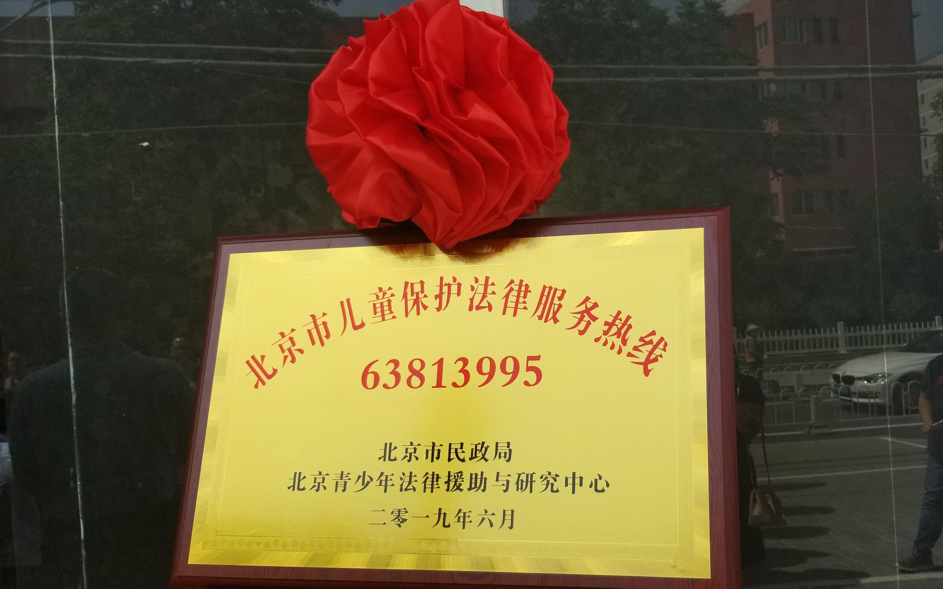 北京儿童保护法律服务乐游棋牌官网热线正式开通,接受举报