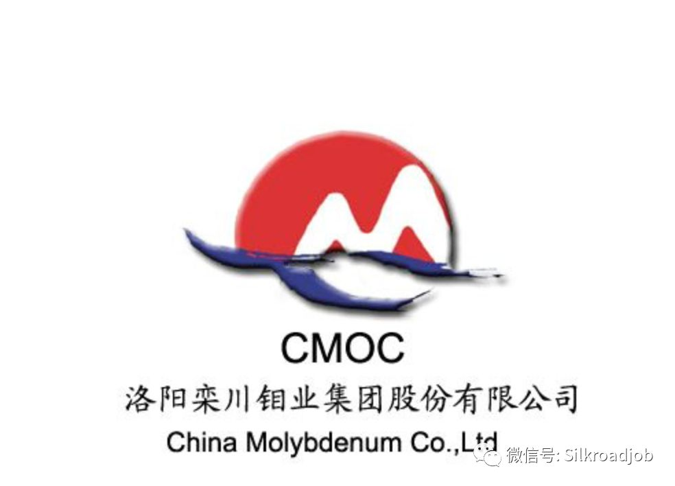 Jobs: China Molybdenum DR Congo Projects洛阳钼业刚果金项目