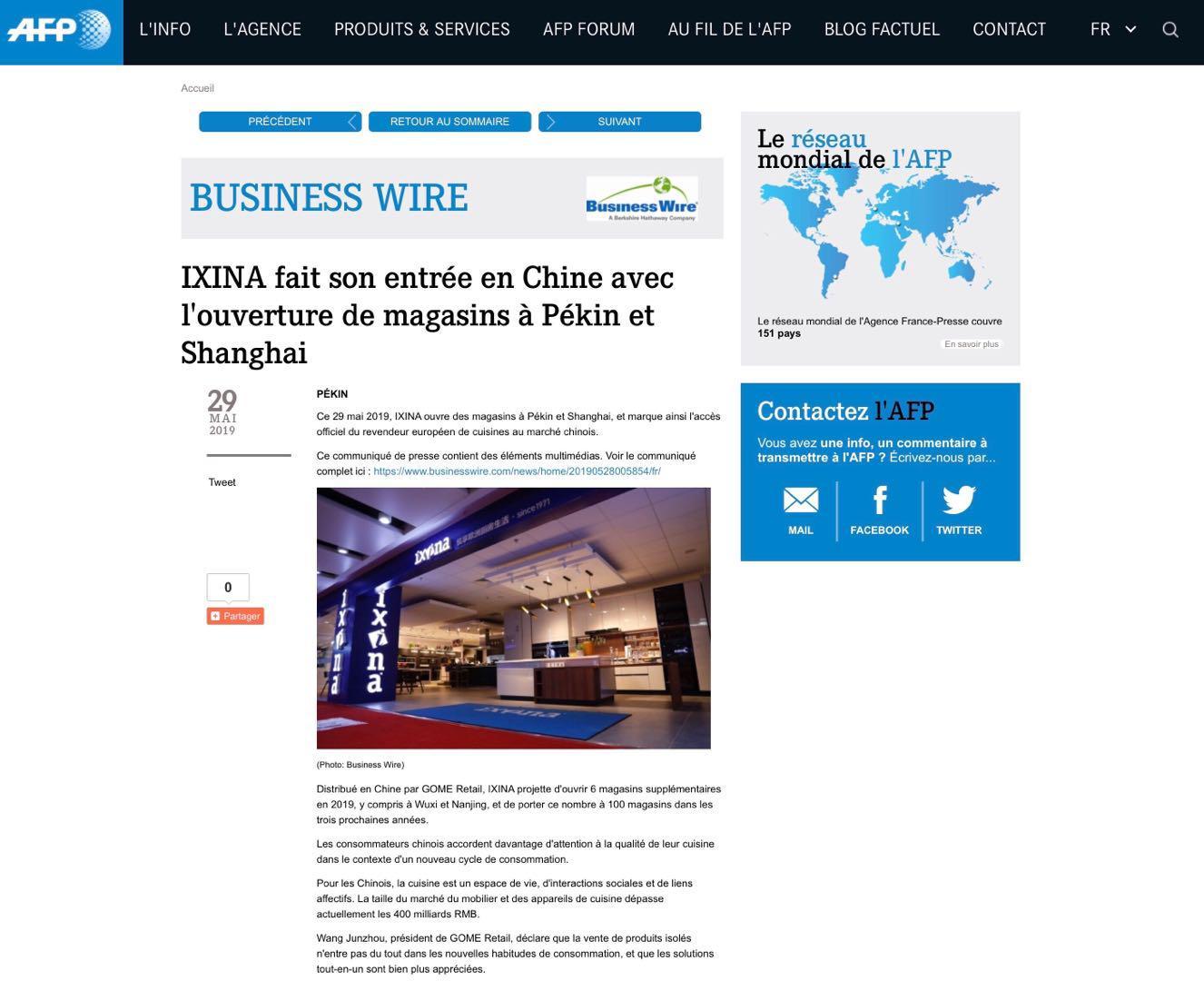 法新社:国美引进欧洲最大橱柜厨电一体化连锁零