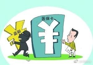 南京诊所负责人与药贩勾结 百余民工医保卡被盗刷拿药