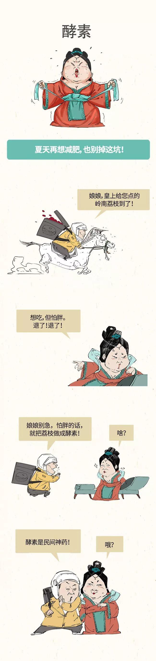 漫画科普:猪吃了增肥的东西,我吃了就能减肥了?