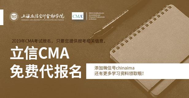 报考管理会计CMA的值得借鉴的经验总结!