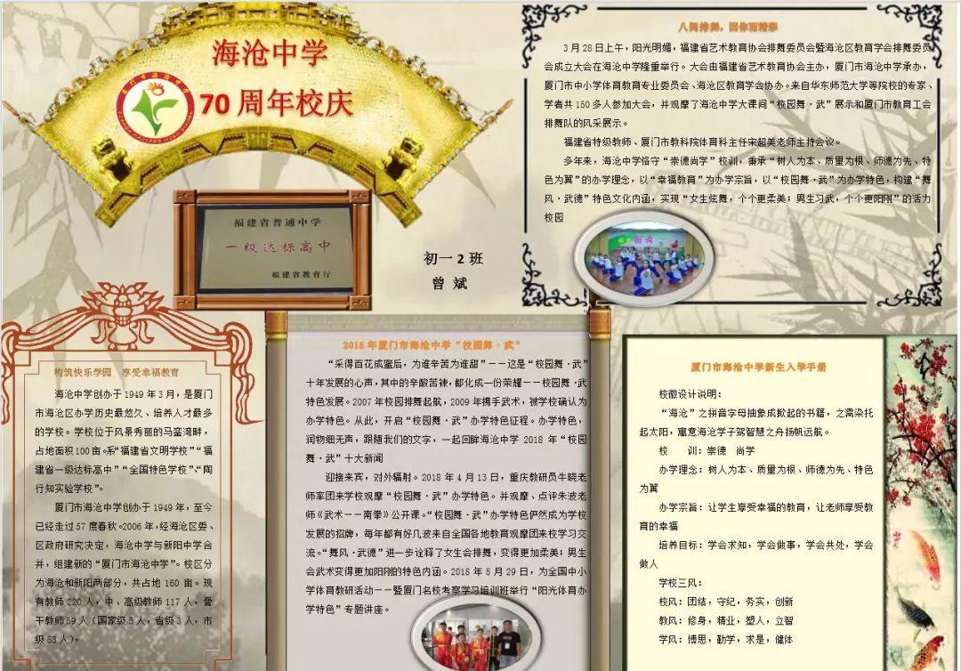 """【献礼70周年校庆】初一电脑制作大赛 """"70校庆电子手抄报"""",技术咖秀"""