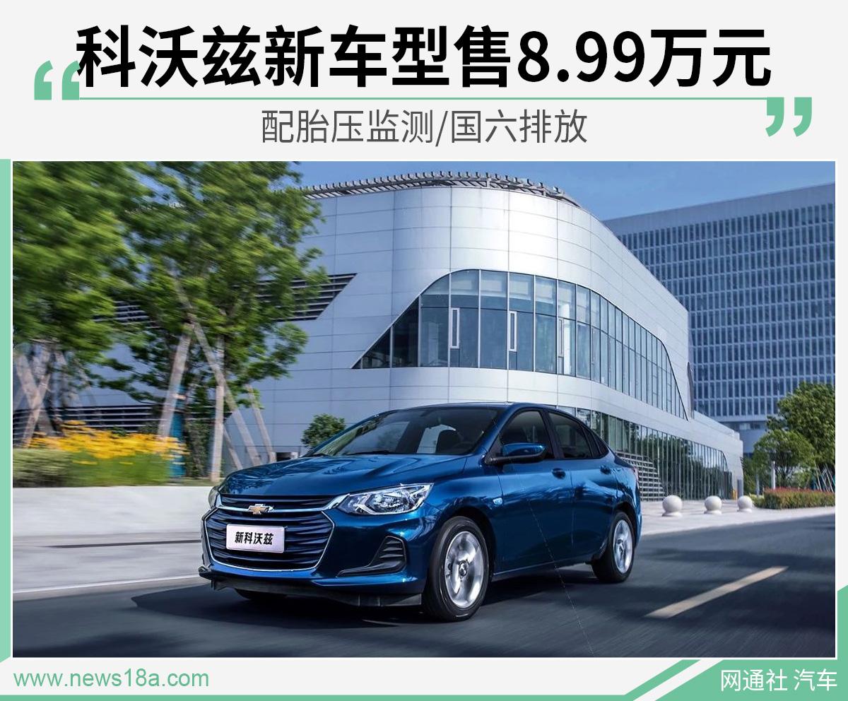 科沃兹新车型售8.99万元 配胎压监测/国六排放