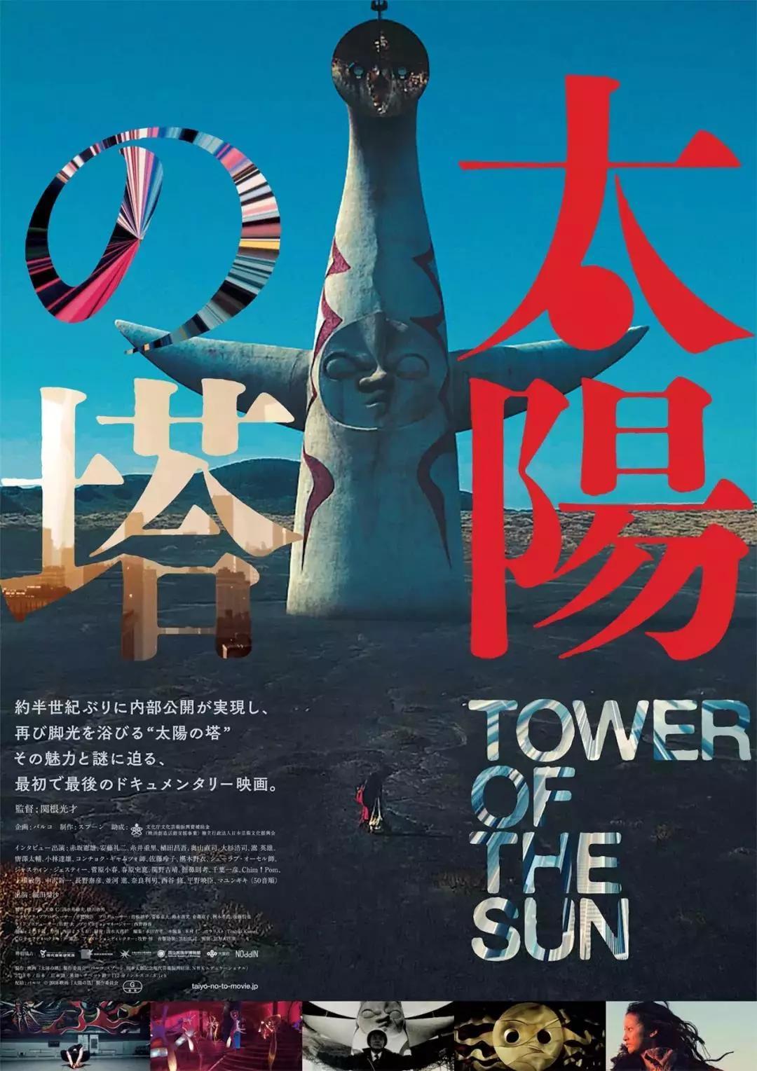 日本艺术展览主题海报设计