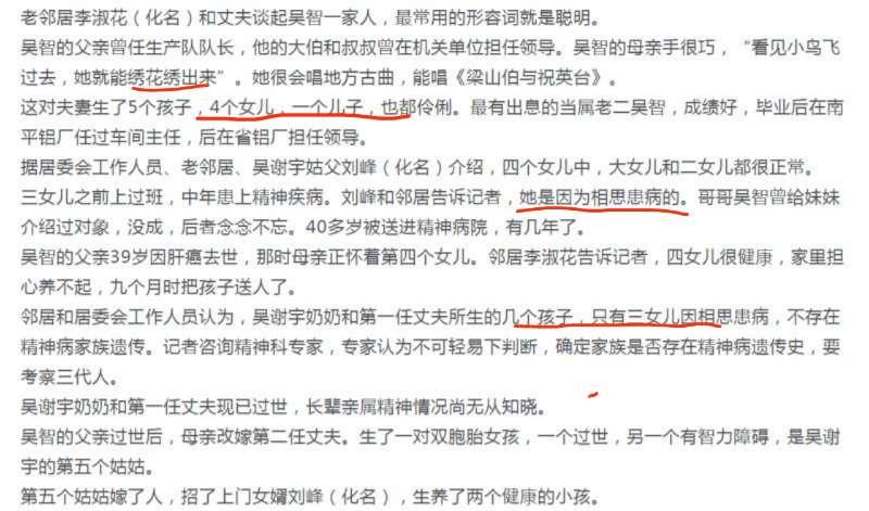 吴谢宇:家族没有精神病史不存在精神病家族遗传问题。