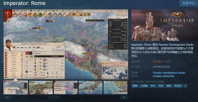 《大将军:罗马》Steam差评多 P社要重做点数系统