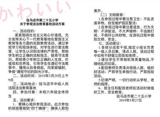 """驻马店市第二十五小学参观""""法制宣传教育基地""""综合实践活动"""
