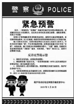 """网恋后带你投资博彩发大财 这是""""杀猪盘""""骗局"""