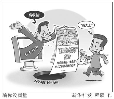 """""""非法洗钱""""电信诈骗又出现了!"""