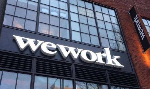 WeWork与银行谈判 上市前将获27.5亿美元信贷额度