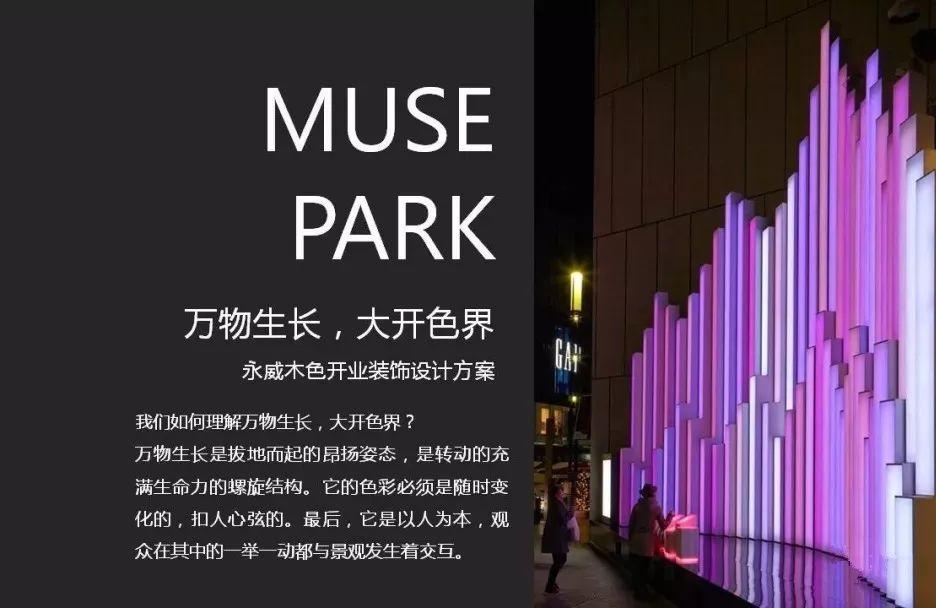 色性艺术_商业与艺术的三度融合-永威木色物公园盛大开幕