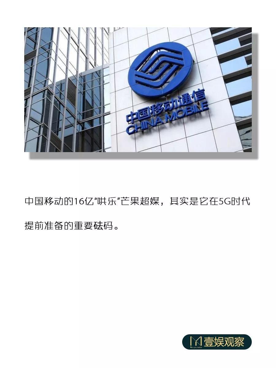 """""""不断失血""""的中国移动,能否用16亿等来5G的东风?"""