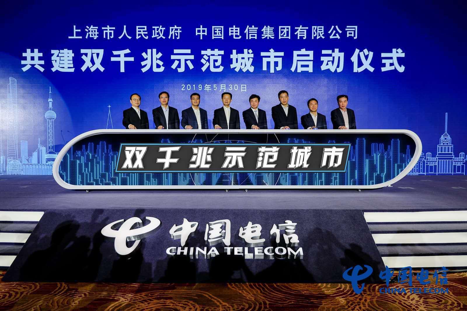 3年投180亿:中电信与上海共建5G+光网双千兆示范城市