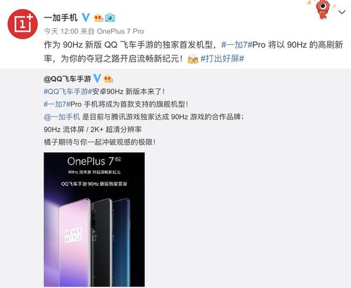 QQ飞车手游推出90Hz版 一加7 Pro成首款支持旗舰机型!