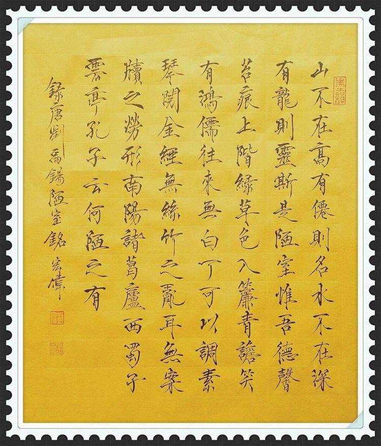 刘宏伟瘦金体书法欣赏